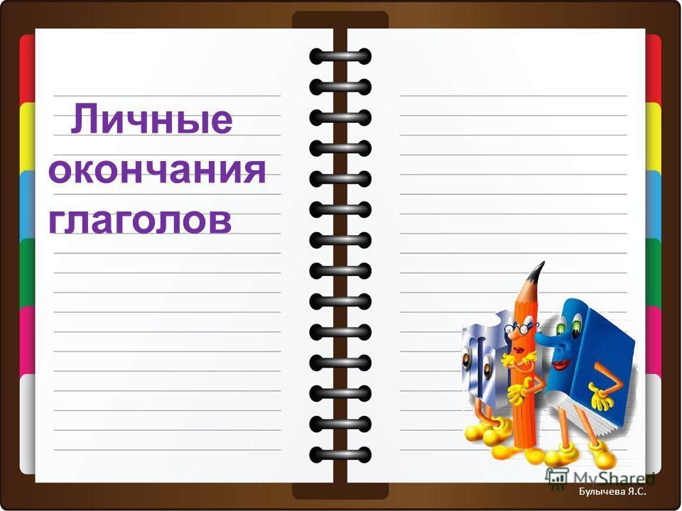 Личные окончания глаголов Булычева Я.С.