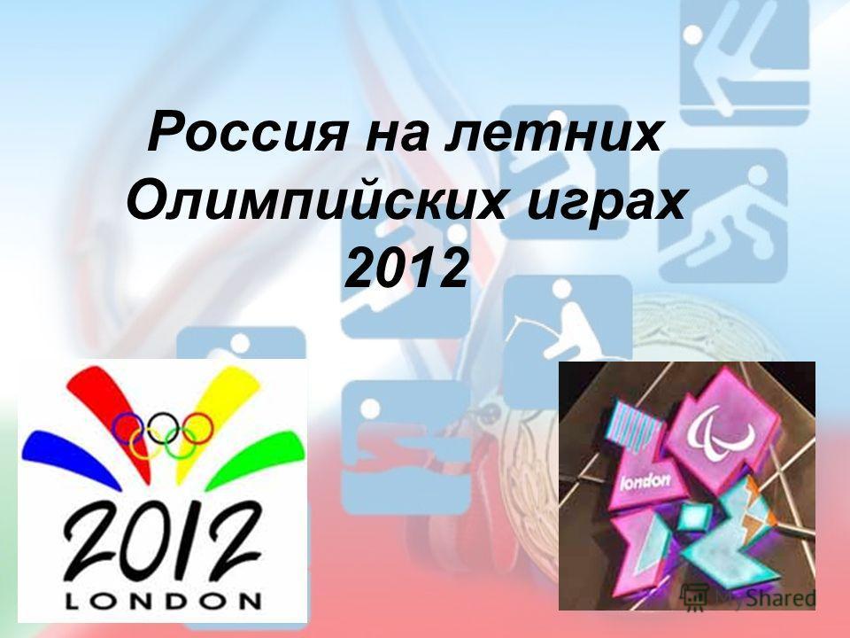 Россия на летних Олимпийских играх 2012