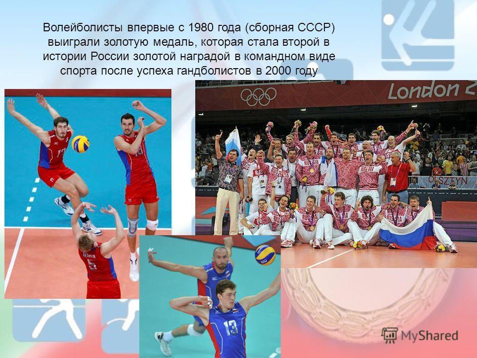 Волейболисты впервые с 1980 года (сборная СССР) выиграли золотую медаль, которая стала второй в истории России золотой наградой в командном виде спорта после успеха гандболистов в 2000 году