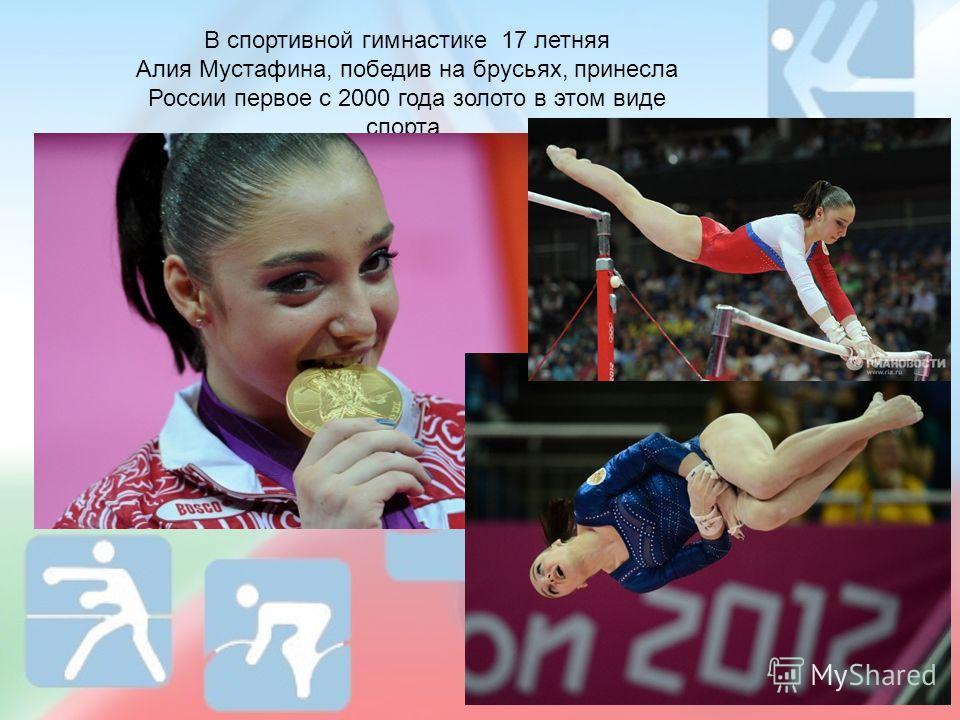 В спортивной гимнастике 17 летняя Алия Мустафина, победив на брусьях, принесла России первое с 2000 года золото в этом виде спорта.