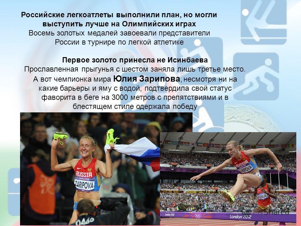Российские легкоатлеты выполнили план, но могли выступить лучше на Олимпийских играх Восемь золотых медалей завоевали представители России в турнире по легкой атлетике Первое золото принесла не Исинбаева Прославленная прыгунья с шестом заняла лишь тр