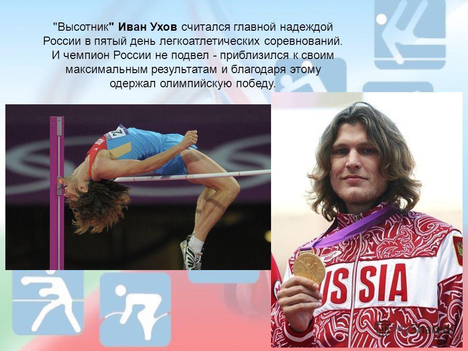 Высотник Иван Ухов считался главной надеждой России в пятый день легкоатлетических соревнований. И чемпион России не подвел - приблизился к своим максимальным результатам и благодаря этому одержал олимпийскую победу.