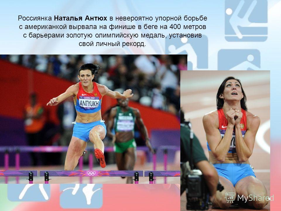 Россиянка Наталья Антюх в невероятно упорной борьбе с американкой вырвала на финише в беге на 400 метров с барьерами золотую олимпийскую медаль, установив свой личный рекорд.