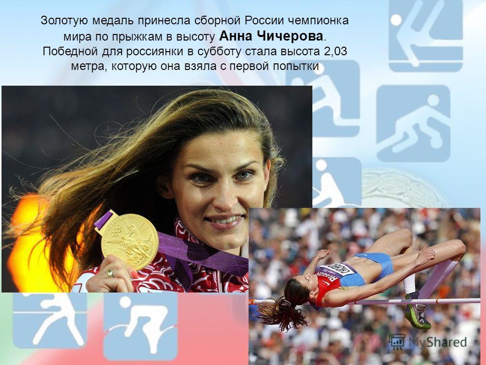 Золотую медаль принесла сборной России чемпионка мира по прыжкам в высоту Анна Чичерова. Победной для россиянки в субботу стала высота 2,03 метра, которую она взяла с первой попытки
