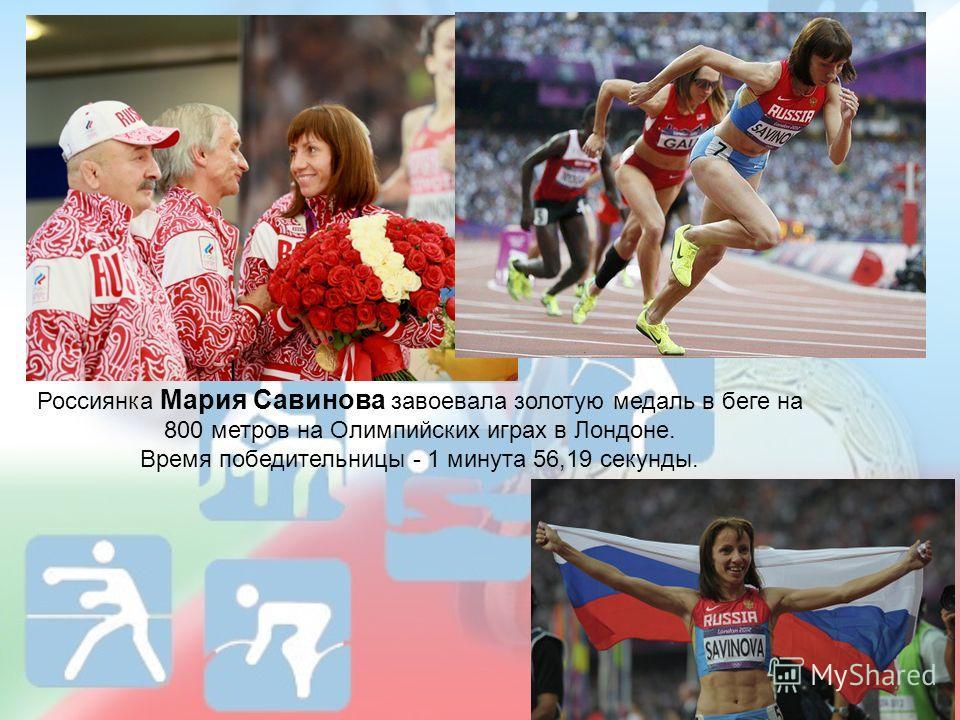 Россиянка Мария Савинова завоевала золотую медаль в беге на 800 метров на Олимпийских играх в Лондоне. Время победительницы - 1 минута 56,19 секунды.