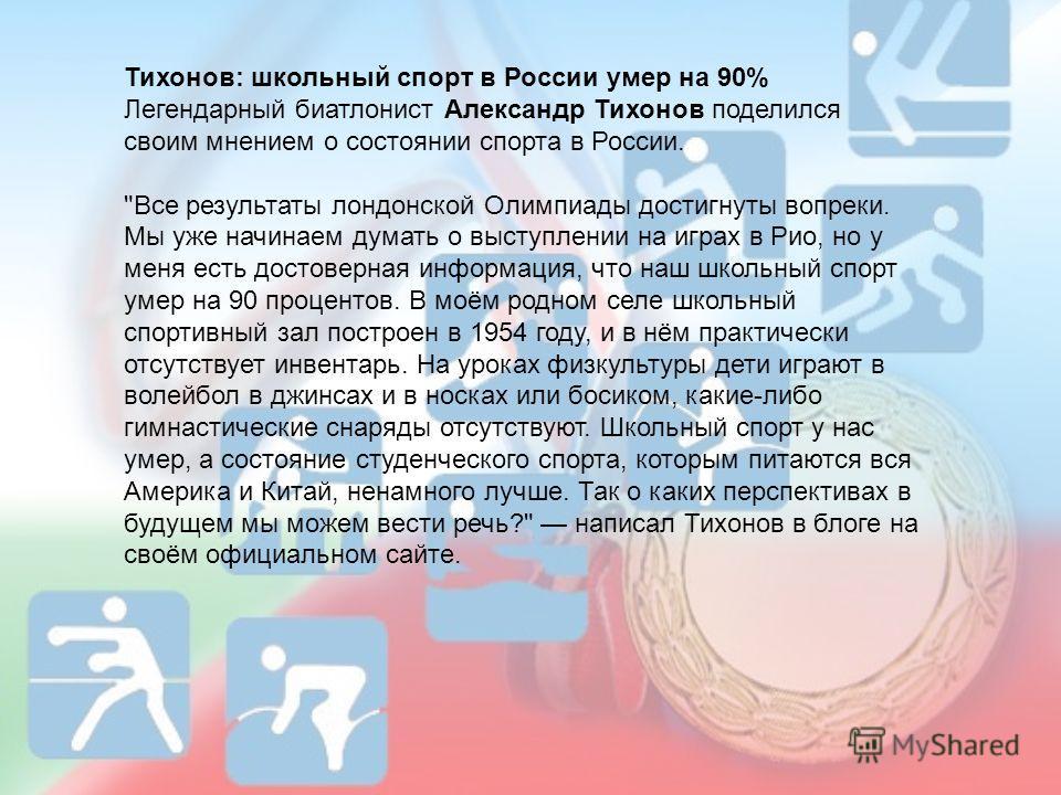 Тихонов: школьный спорт в России умер на 90% Легендарный биатлонист Александр Тихонов поделился своим мнением о состоянии спорта в России.