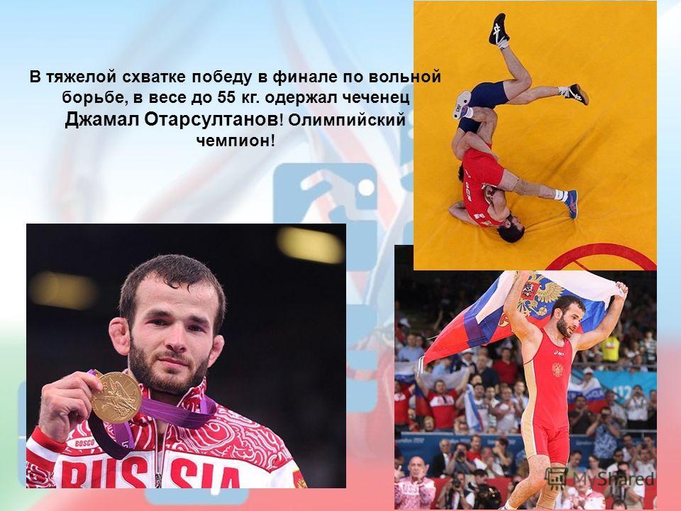 В тяжелой схватке победу в финале по вольной борьбе, в весе до 55 кг. одержал чеченец Джамал Отарсултанов ! Олимпийский чемпион!