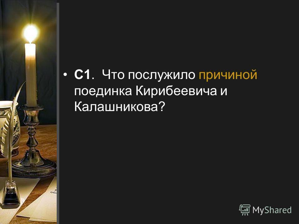 С1. Что послужило причиной поединка Кирибеевича и Калашникова?