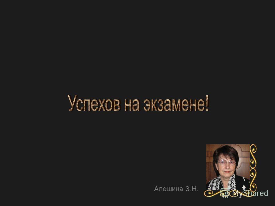 Алешина З.Н.