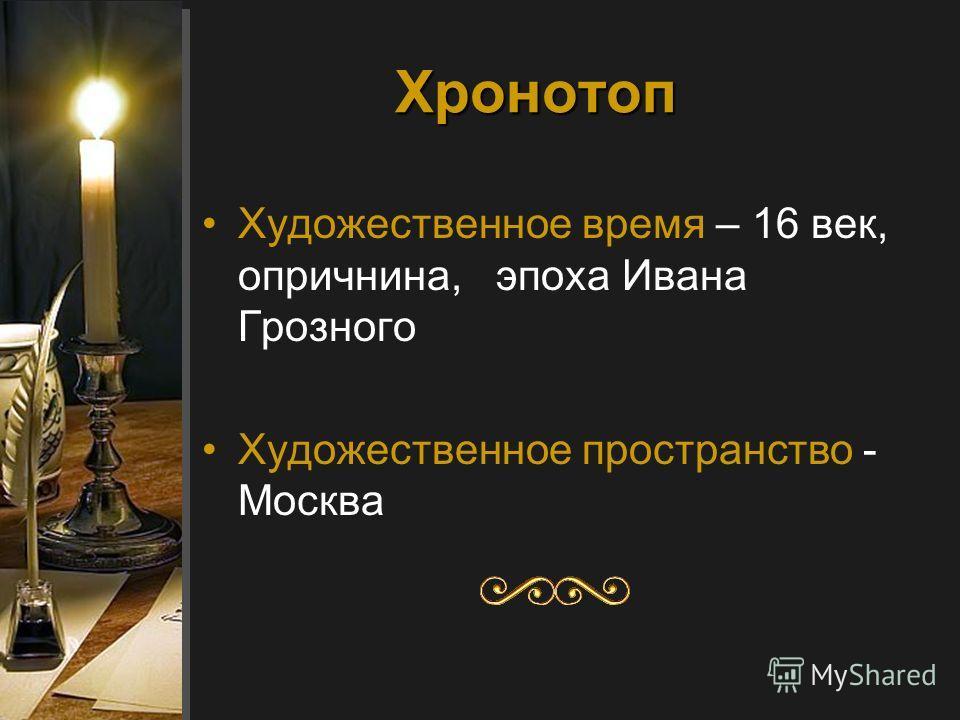 Хронотоп Художественное время – 16 век, опричнина, эпоха Ивана Грозного Художественное пространство - Москва