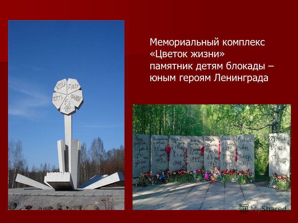 Мемориальный комплекс «Цветок жизни» памятник детям блокады – юным героям Ленинграда