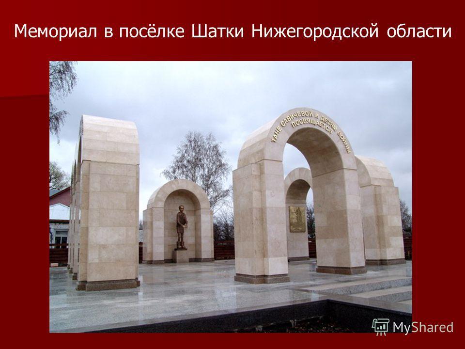 Мемориал в посёлке Шатки Нижегородской области