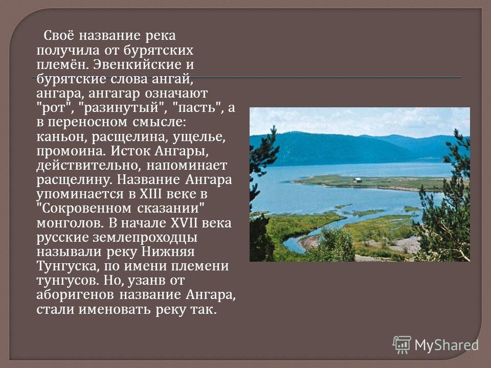 Своё название река получила от бурятских племён. Эвенкийские и бурятские слова ангай, ангара, ангагар означают