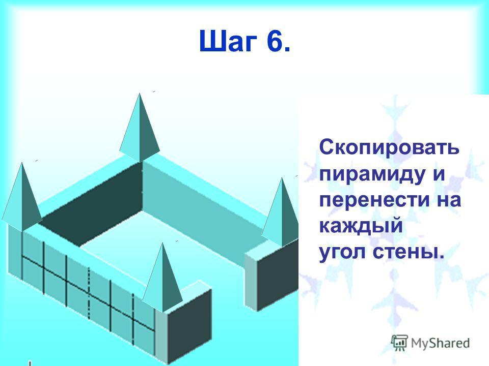 Шаг 6. Скопировать пирамиду и перенести на каждый угол стены.