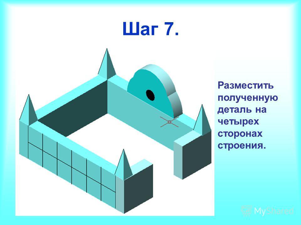 Шаг 7. Разместить полученную деталь на четырех сторонах строения.