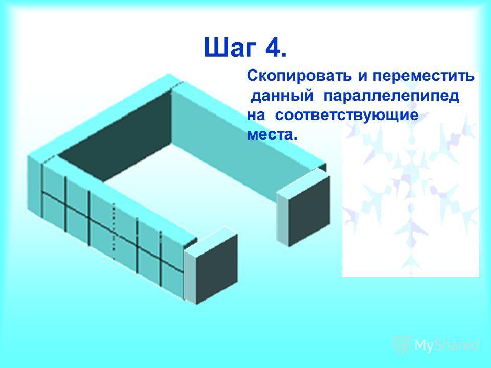 Шаг 4. Скопировать и переместить данный параллелепипед на соответствующие места.
