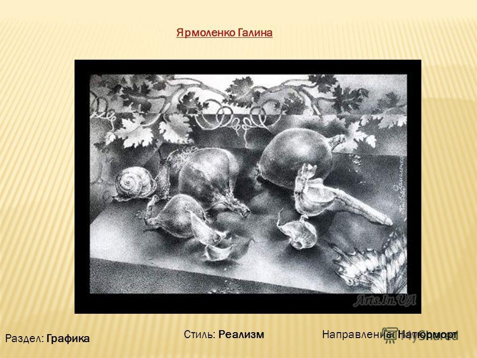 Раздел: Графика Стиль: РеализмНаправление: Натюрморт Ярмоленко Галина