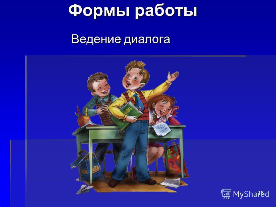 Ведение диалога Формы работы Формы работы 16