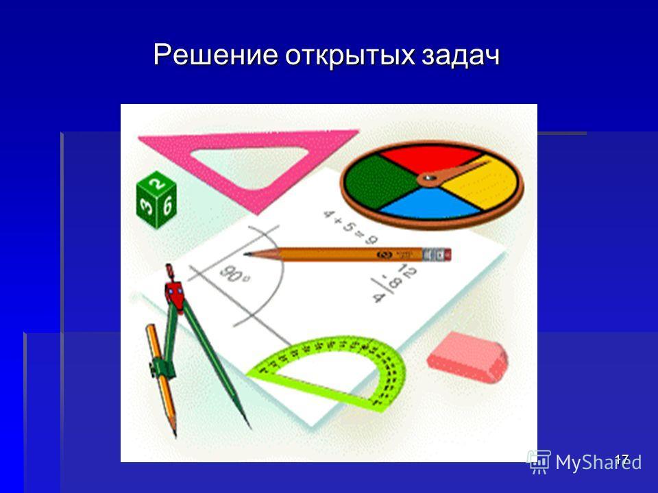 Решение открытых задач 17