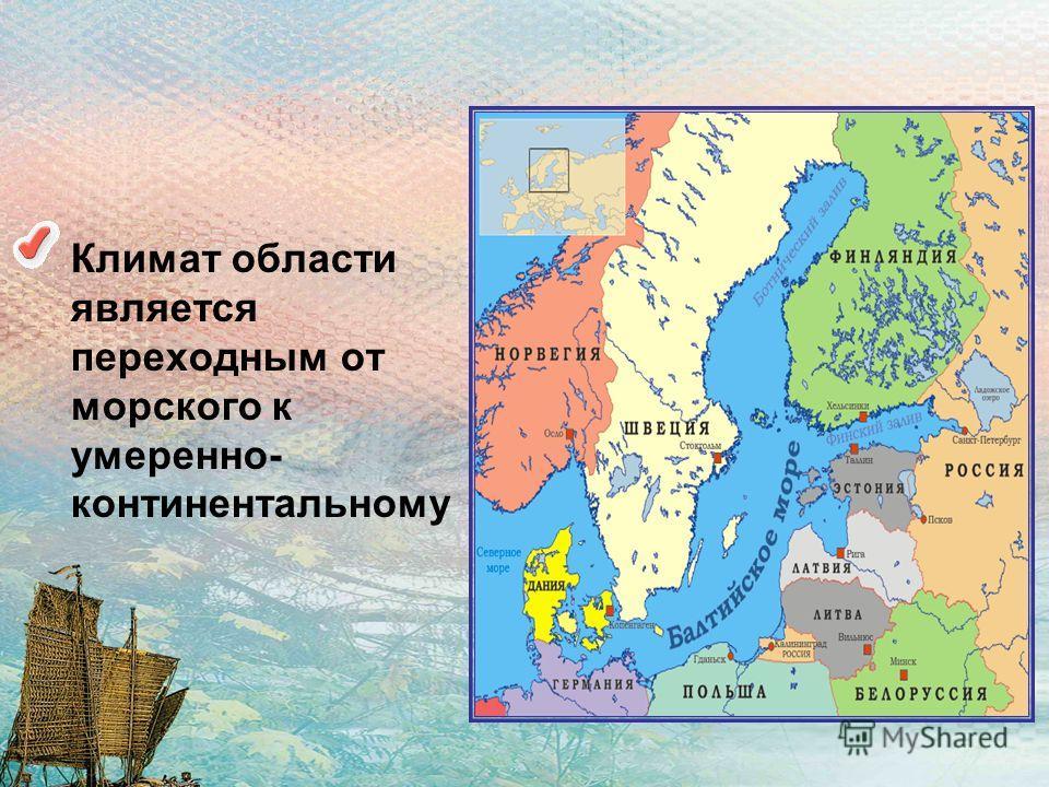 Климат области является переходным от морского к умеренно- континентальному