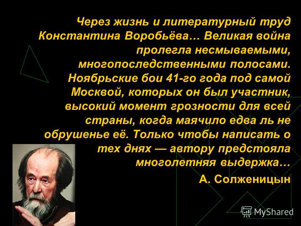 Воробьёв Константин Дмитриевич (1919 1975)