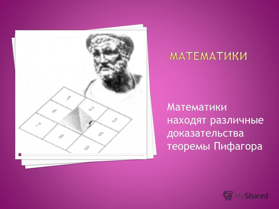 Математики находят различные доказательства теоремы Пифагора