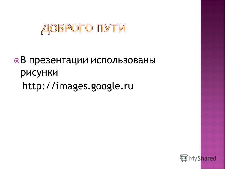 В презентации использованы рисунки http://images.google.ru