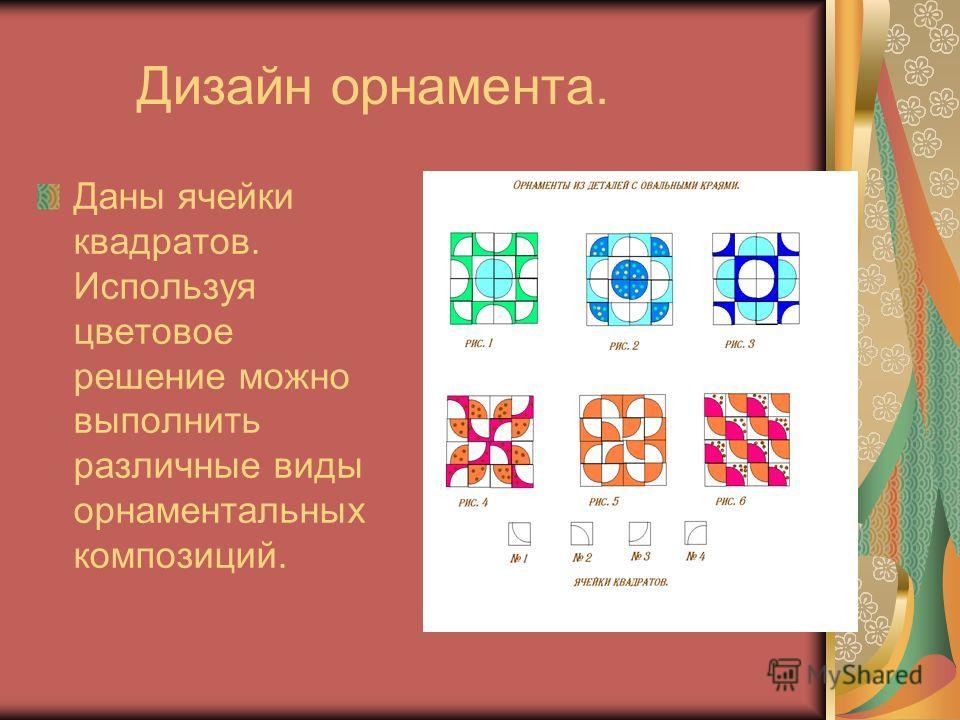 Дизайн орнамента. Даны ячейки квадратов. Используя цветовое решение можно выполнить различные виды орнаментальных композиций.