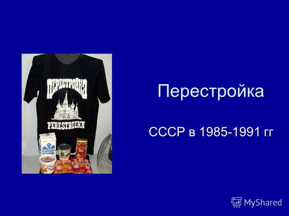 Перестройка СССР в 1985-1991 гг