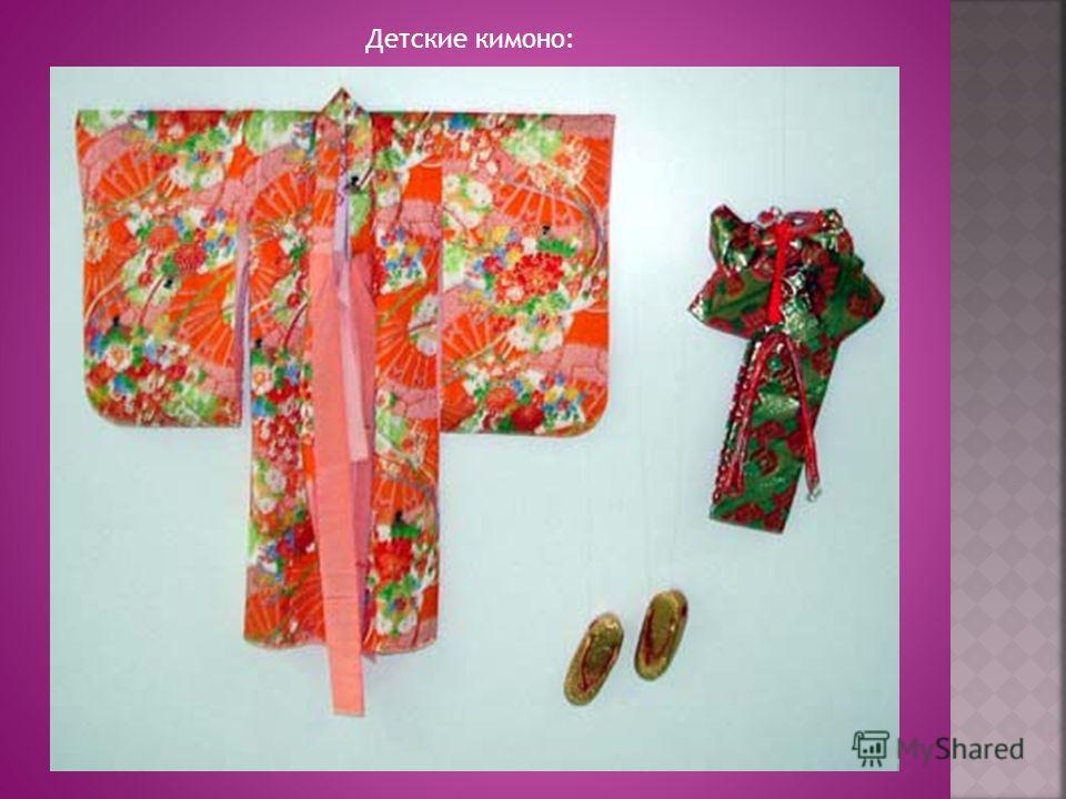 Детские кимоно: