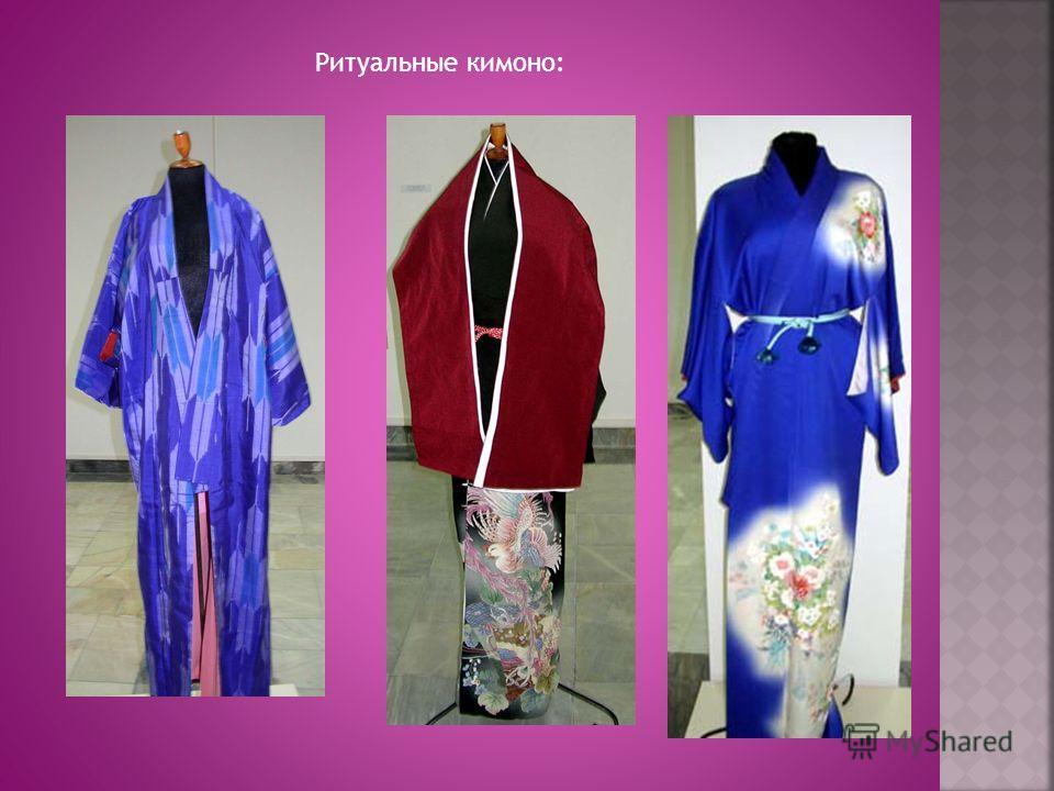 Ритуальные кимоно: