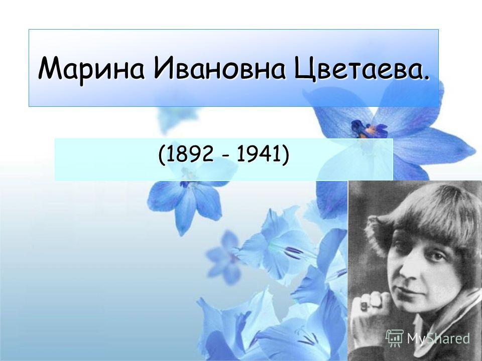 Марина Ивановна Цветаева. (1892 - 1941)
