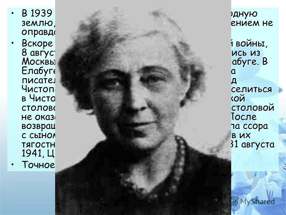 В 1939 году Марина Цветаева вернулась на родную землю, однако надежды связанные с возвращением не оправдались.В 1939 году Марина Цветаева вернулась на родную землю, однако надежды связанные с возвращением не оправдались. Вскоре после начала Великой О