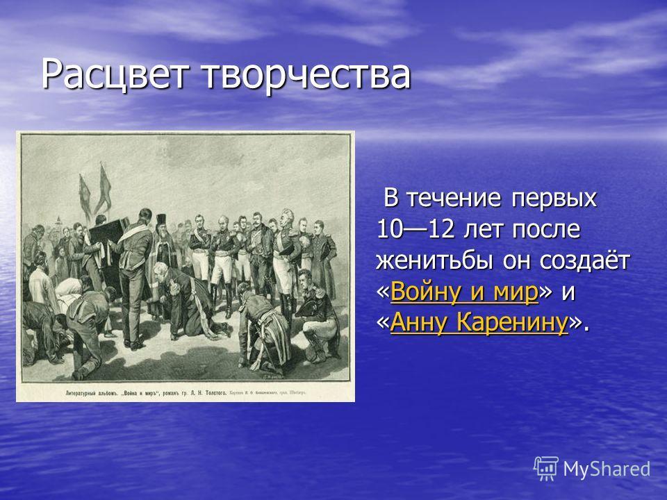 Семья и потомство Отношения Толстого с женой не были безоблачными. Между ними часто возникали ссоры, в том числе в связи с образом жизни, который Толстой избрал для себя. Отношения Толстого с женой не были безоблачными. Между ними часто возникали ссо