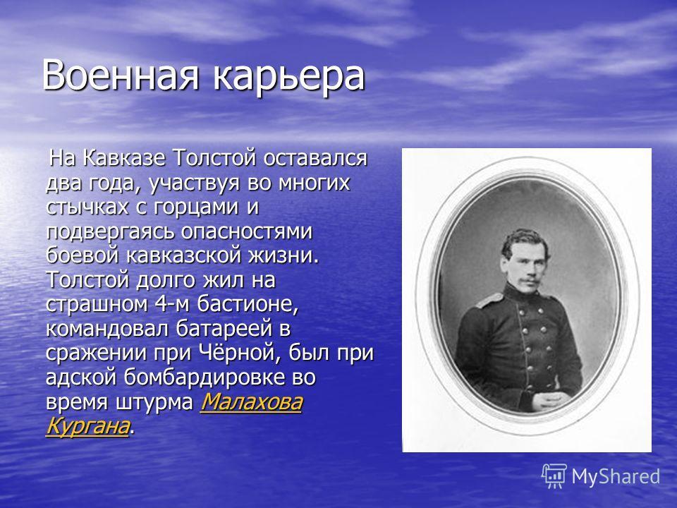 Начало литературной деятельности Бросив университет, Толстой с весны 1847 года поселился в Ясной Поляне; его деятельность там отчасти описана в повести «Утро помещика». Бросив университет, Толстой с весны 1847 года поселился в Ясной Поляне; его деяте
