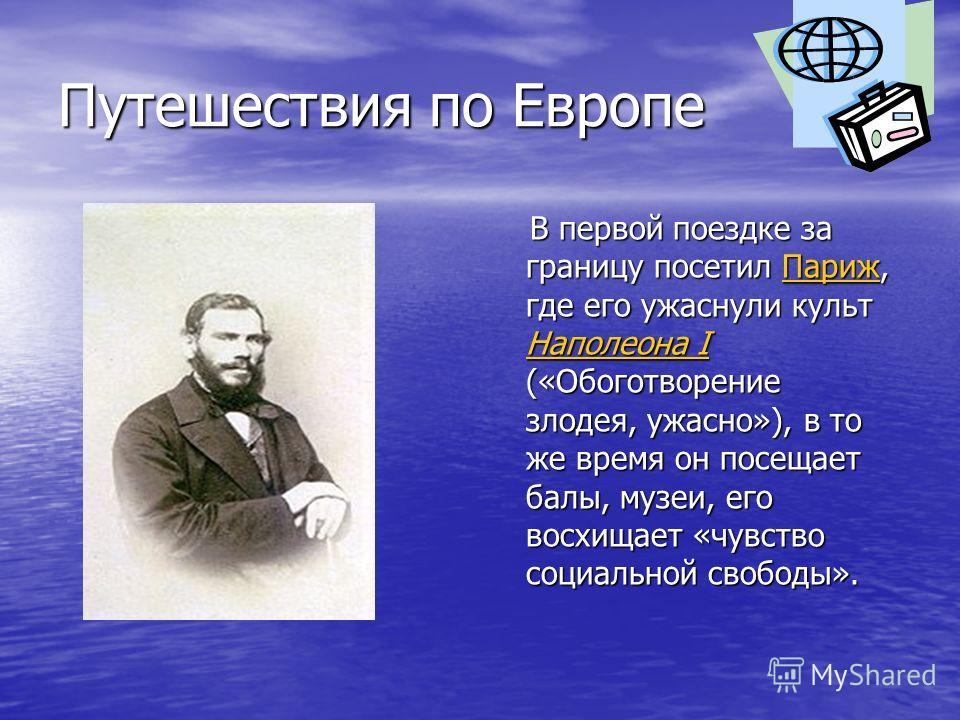 Военная карьера На Кавказе Толстой оставался два года, участвуя во многих стычках с горцами и подвергаясь опасностями боевой кавказской жизни. Толстой долго жил на страшном 4-м бастионе, командовал батареей в сражении при Чёрной, был при адской бомба