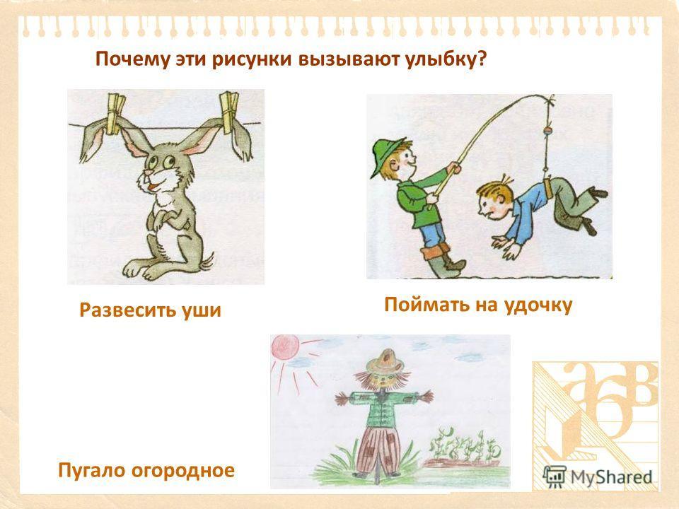 Развесить уши Поймать на удочку Пугало огородное Почему эти рисунки вызывают улыбку?