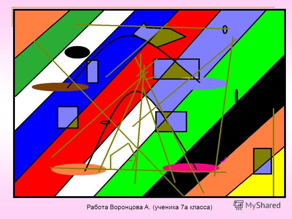 Работа Воронцова А. (ученика 7а класса)