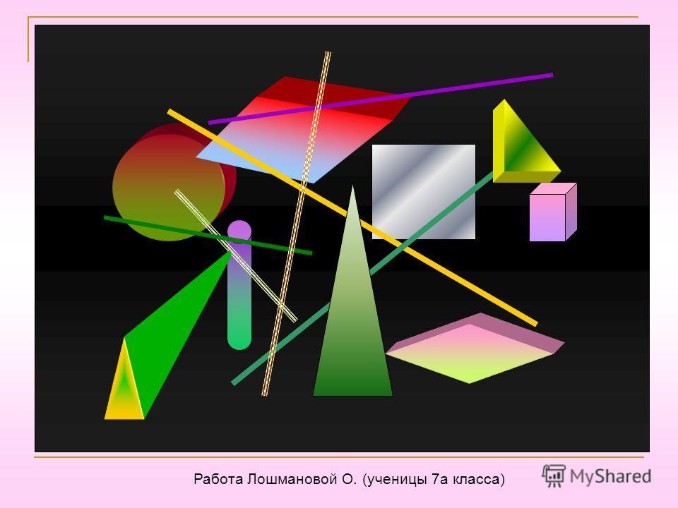 Работа Лошмановой О. (ученицы 7а класса)