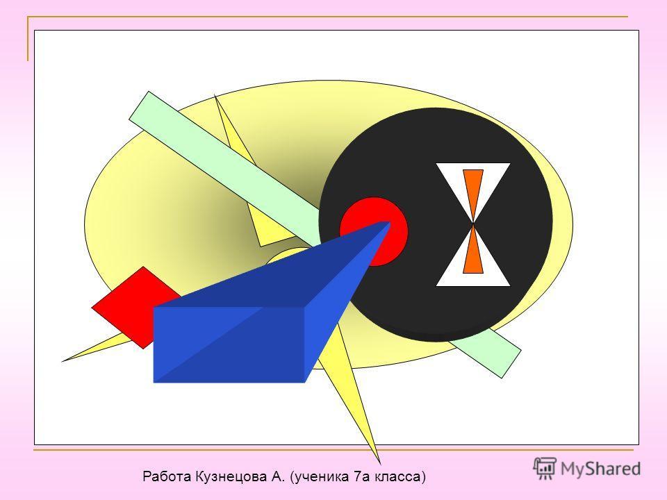 Работа Кузнецова А. (ученика 7а класса)