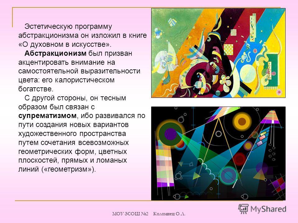 Эстетическую программу абстракционизма он изложил в книге «О духовном в искусстве». Абстракционизм был призван акцентировать внимание на самостоятельной выразительности цвета: его калористическом богатстве. С другой стороны, он тесным образом был свя
