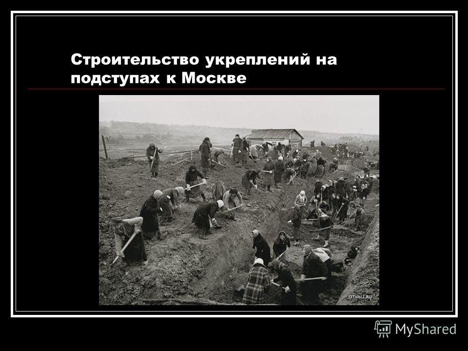 Неудачи Красной Армии летом- осенью 1941года Через три недели бы- ли оккупированы Лит- ва, Латвия, Белорус- сия, Молдавия, Эсто- ния и часть Украины. Враг продвинулся на 350-600 км.