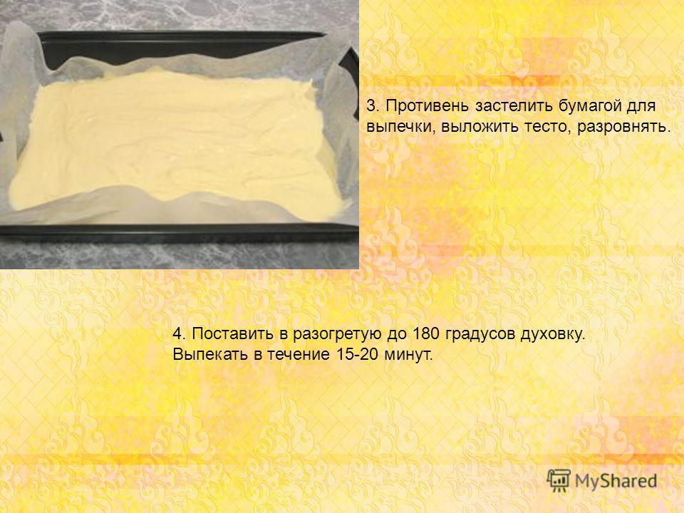 4. Поставить в разогретую до 180 градусов духовку. Выпекать в течение 15-20 минут. 3. Противень застелить бумагой для выпечки, выложить тесто, разровнять.