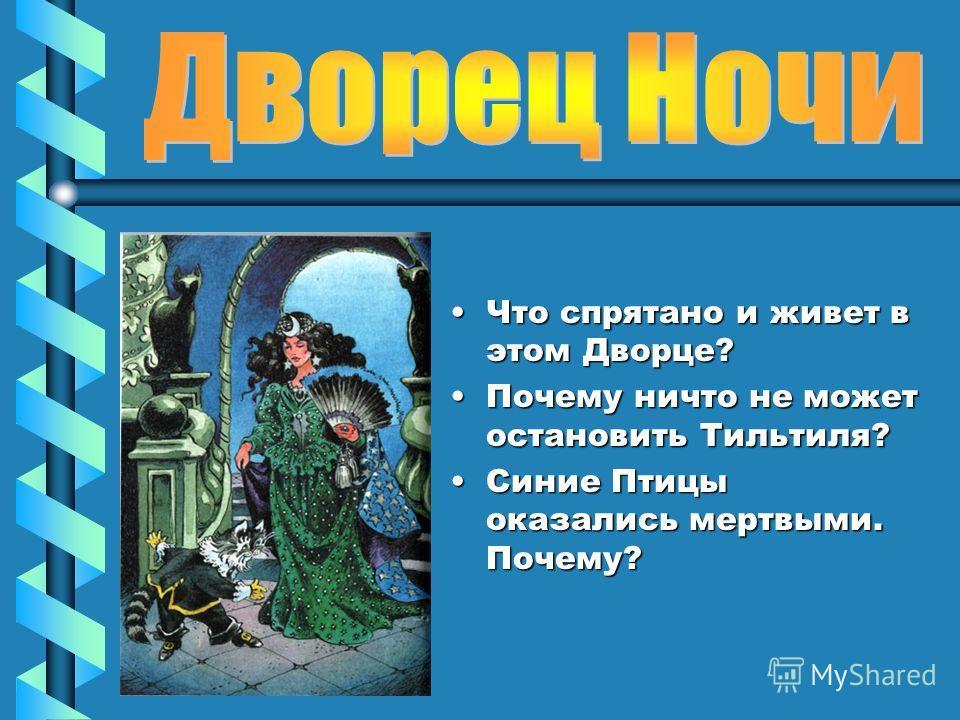 Что спрятано и живет в этом Дворце? Почему ничто не может остановить Тильтиля? Синие Птицы оказались мертвыми. Почему?