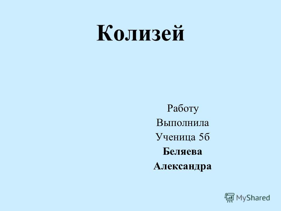 Колизей Работу Выполнила Ученица 5б Беляева Александра