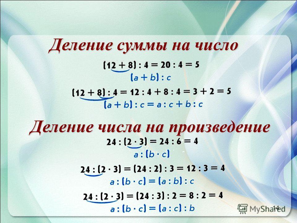 14 Деление суммы на число Деление числа на произведение