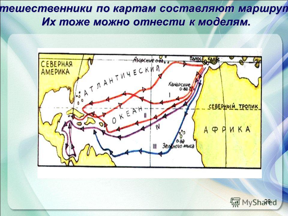28 Путешественники по картам составляют маршруты. Их тоже можно отнести к моделям.