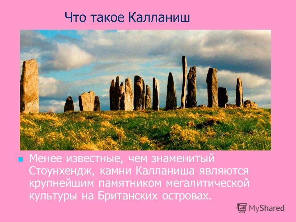 Менее известные, чем знаменитый Стоунхендж, камни Калланиша являются крупнейшим памятником мегалитической культуры на Британских островах. Что такое Калланиш