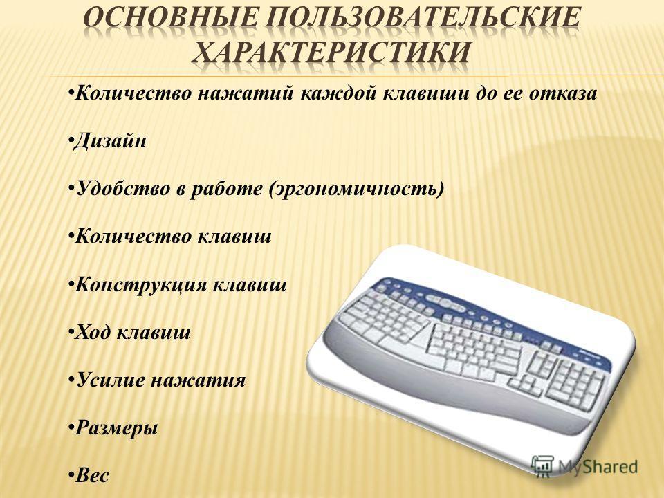 Количество нажатий каждой клавиши до ее отказа Дизайн Удобство в работе (эргономичность) Количество клавиш Конструкция клавиш Ход клавиш Усилие нажатия Размеры Вес