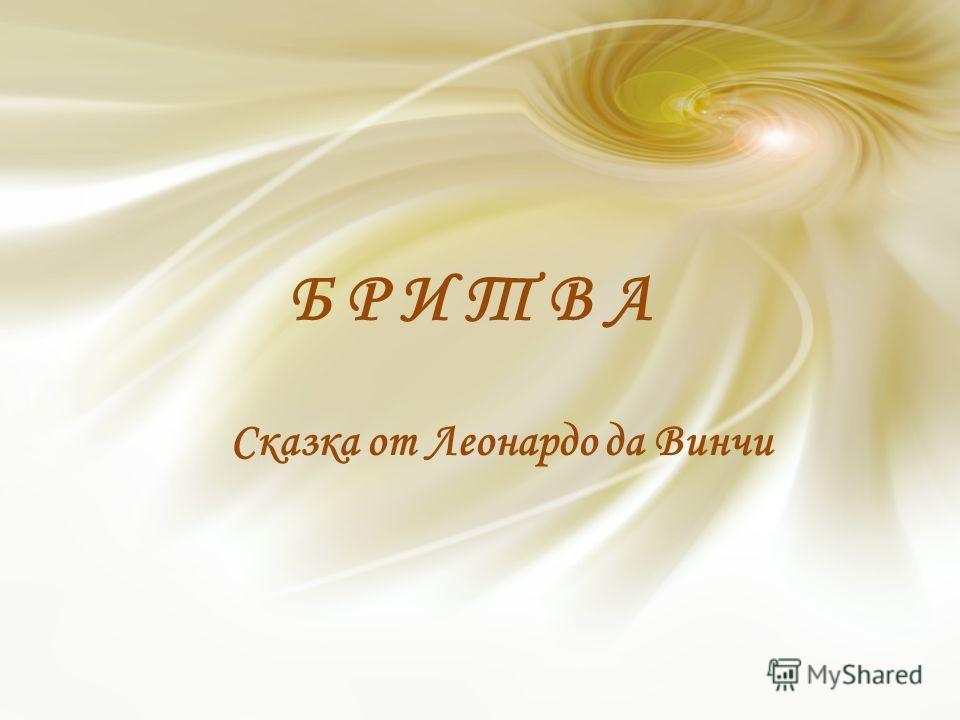 Б Р И Т В А Сказка от Леонардо да Винчи